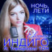 """(Русский) Альбом """"Ночь лети"""""""