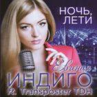 Ночь, лети Евгения Индиго ft. Transposter TDH